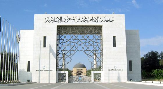 جامعة الإمام تفتح أبوابها لإكمال الماجستير لحملة البكالوريوس انتساب