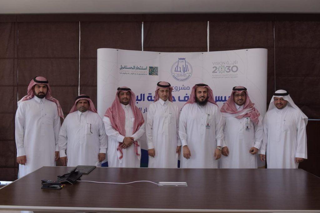 """جامعة الباحة تبرم عقداً """"استشاريًّا"""" لبناء الوثيقة الوقفية وتنظيم العمل الوقفي بالجامعة"""