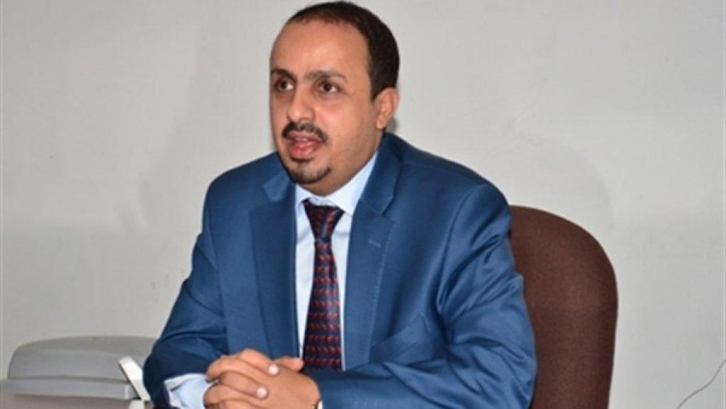 وزير الإعلام اليمني : الانقلابيون حولوا العاصمة صنعاء إلى معتقل كبير
