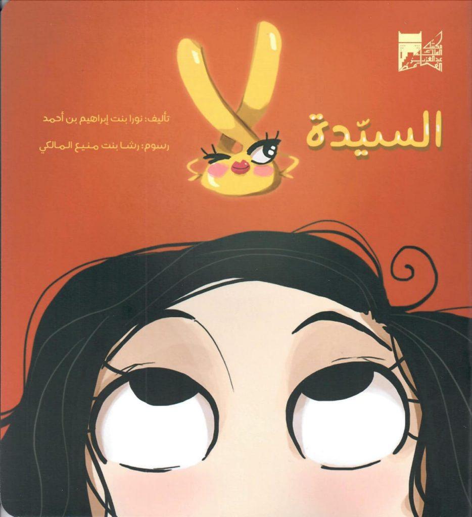 """قصة """"السيدة لا"""" .. أحدث إصدارات مكتبة الملك عبدالعزيز العامة للأطفال"""