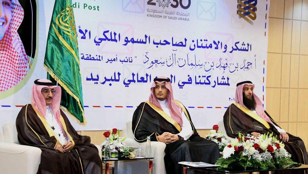 الأمير أحمد بن فهد يرعى احتفالات بريد الشرقية باليوم العالمي للبريد