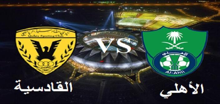 دوري كأس الأمير محمد بن سلمان للمحترفين : القادسية يفوز على الأهلي