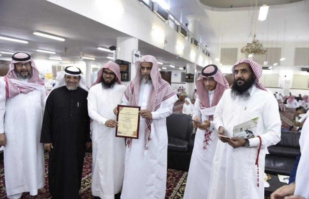 مجمع بن باز لتحفيظ القران الكريم يحتفل بحصوله على شهادة إدارة الجودة الأيزو