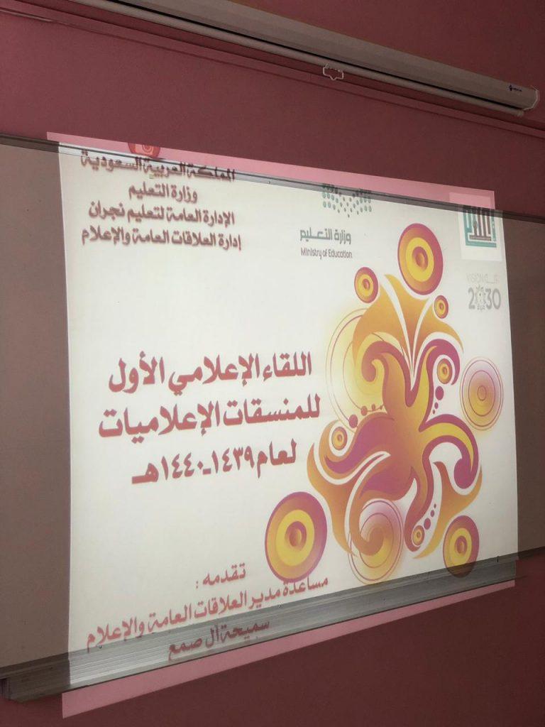 بحضور ٣٣ معلمة..تعليم نجران يختتم اللقاء الإعلامي الأول للمنسقات الإعلاميات