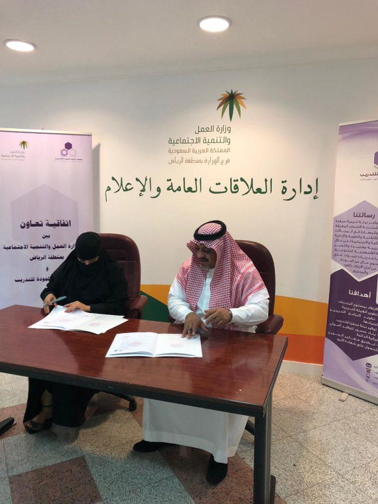 عمل الرياض يوقع اتفاقية لتدريب اليتيمات ومنسوبي الوزارة من الجنسين