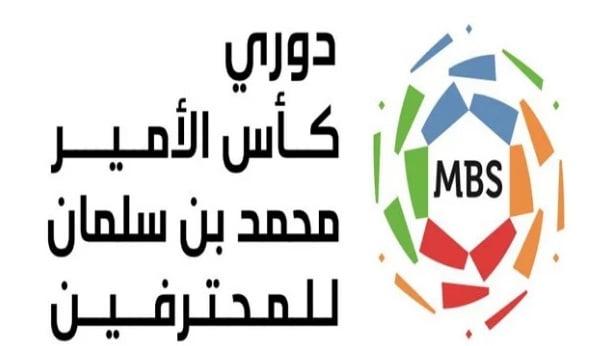 الجولة الثامنة لدوري كأس الأمير محمد بن سلمان.. مواجهات بلا تعادل ..والسعوديون يسجلون 42.1% من الأهداف