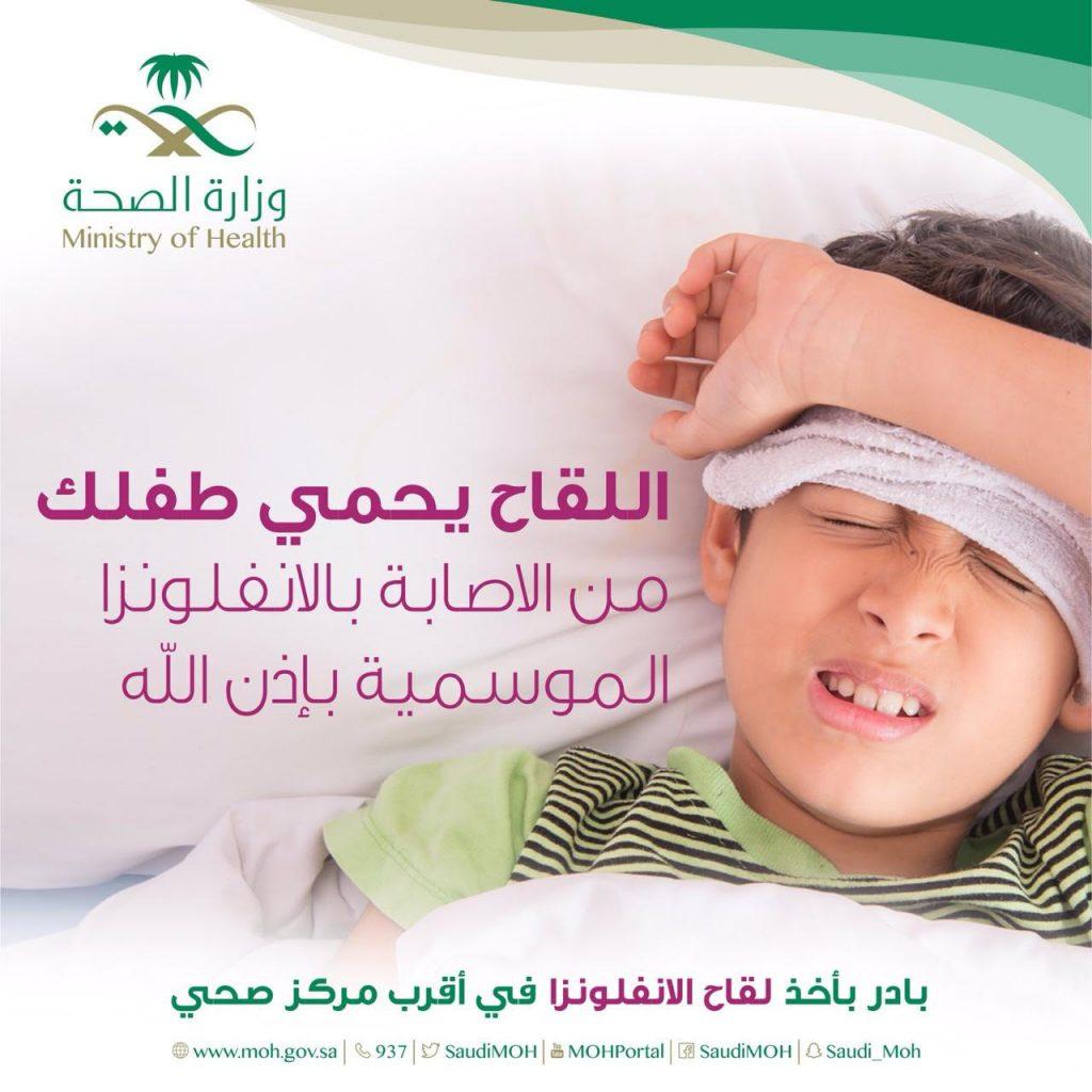 صحة عسير تدعوا جميع فئات المجتمع لأخذ لقاح الإنفلونزا
