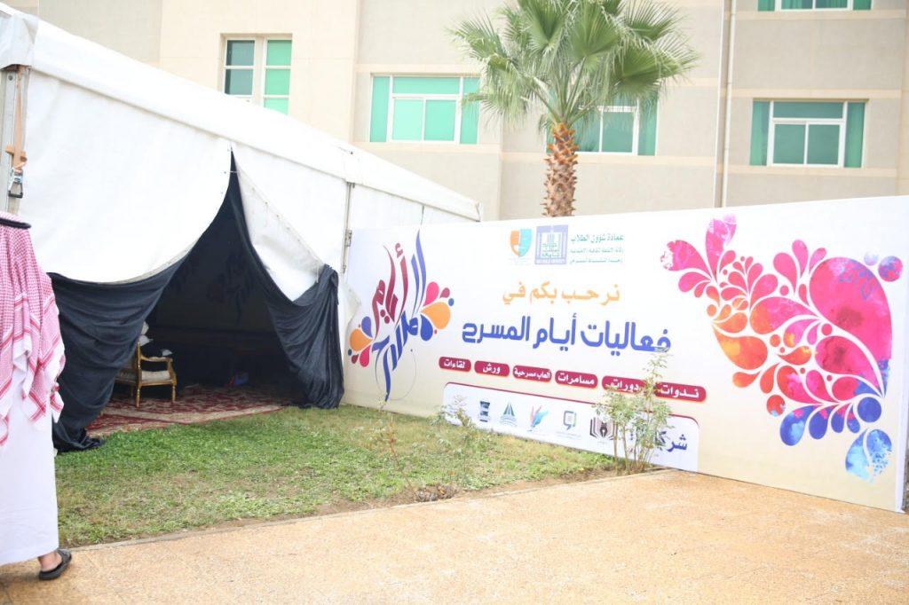 اختتام فعاليات أيام المسرح بجامعة الملك خالد