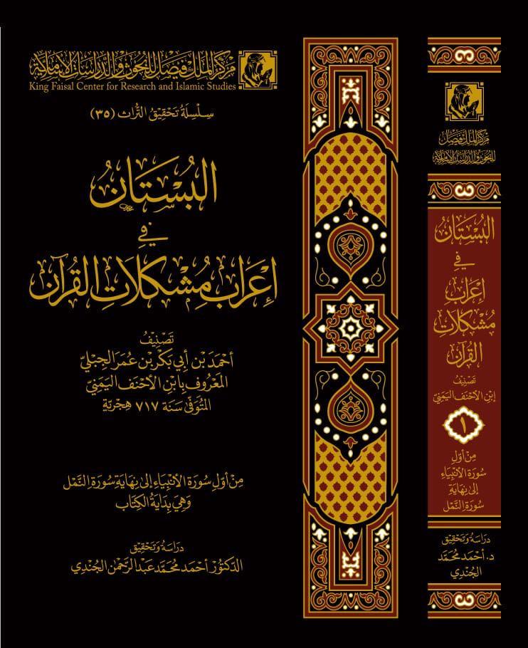 مركز الملك فيصل يُصدر كتاب «البستان في إعراب مشكلات القرآن»