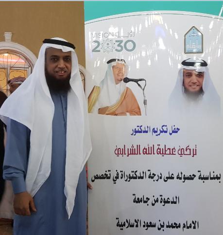 قبيلة الشراب تحتفل بالدكتور تركي  لحصوله على الدكتوراه في الشريعة الإسلامية