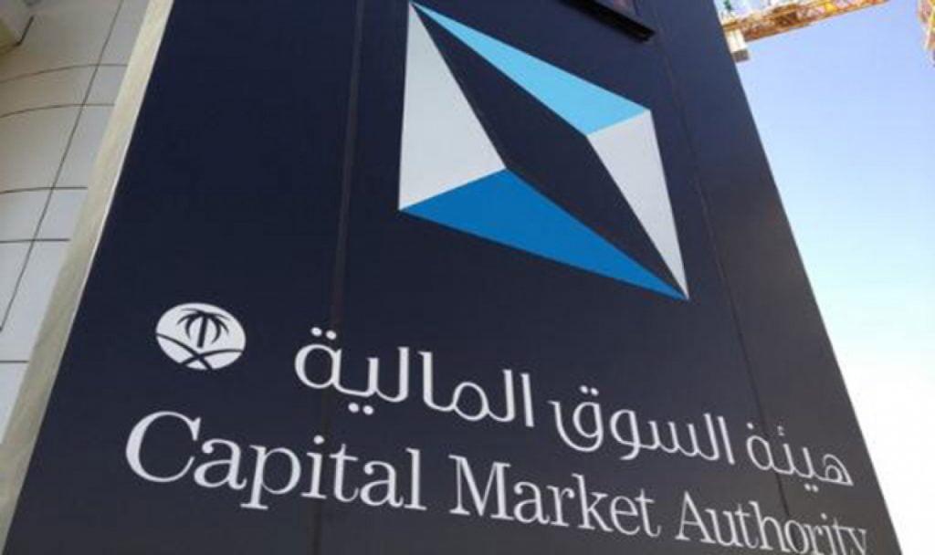 هيئة السوق المالية تعلن وظائف إدارية للجنسين