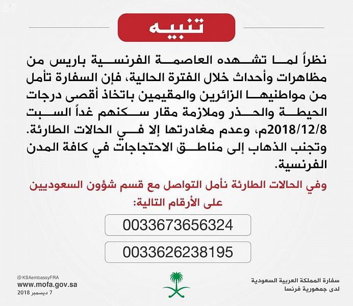 سفارة المملكة لدى فرنسا تأمل من المواطنين السعوديين اتخاذ أقصى درجات الحيطة والحذر في كافة المدن الفرنسية