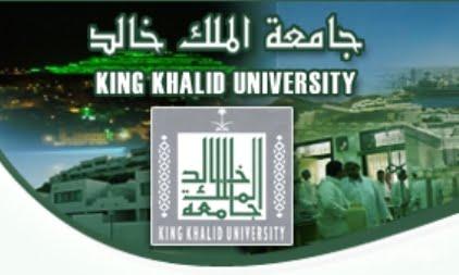تفاصيل الوظائف في جامعة الملك خالد