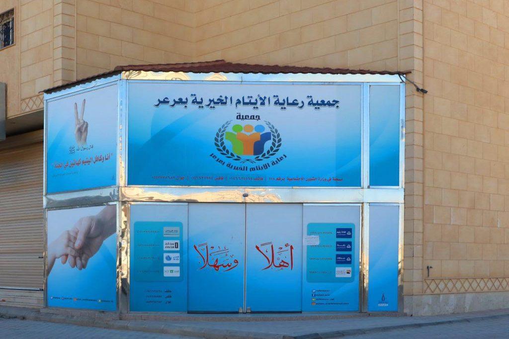 """جمعية """"رعاية الايتام"""" بعرعر تودع أكثر من 200 الف ريال كسوة الشتاء للمستفيدين"""