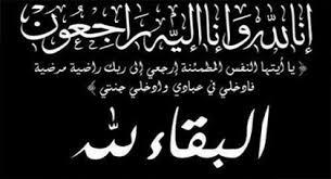 الشيخ عبدالعزيز بن بندر الدويش في ذمة الله