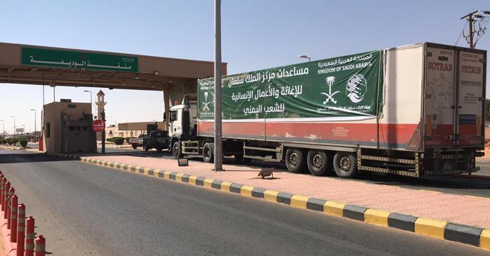 مركز الملك سلمان للإغاثة يدشن مشروع الإمداد المائي والإصحاح البيئي في مخيم الأزهور بمديرية رازح بصعدة