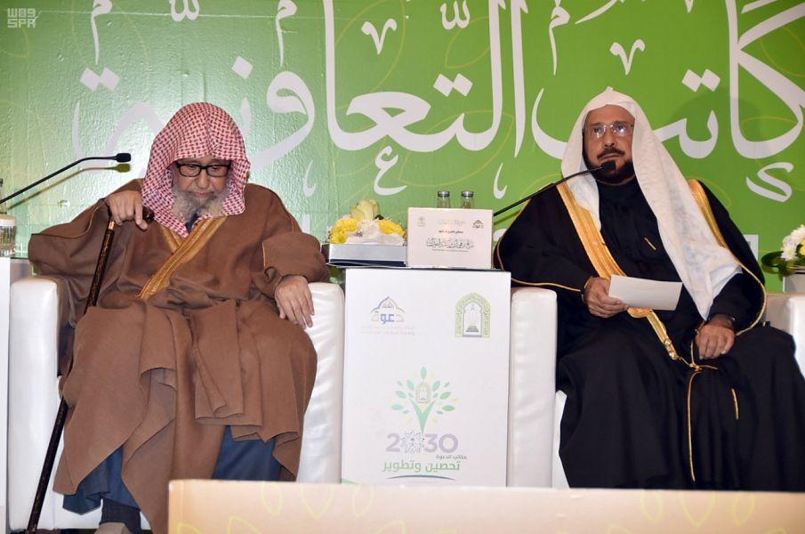 آل الشيخ: من أساء لرسالة الدعوة فليس له مكان ومن أحسن فسينال الدعم والمؤازرة