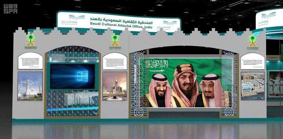 الملحقية السعودية في الهند تختتم مشاركتها في معرض نيودلهي الدولي للكتاب