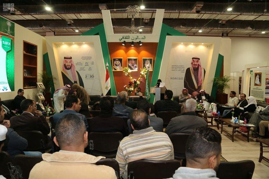 جناح المملكة بمعرض القاهرة للكتاب يواصل فعالياته الثقافية