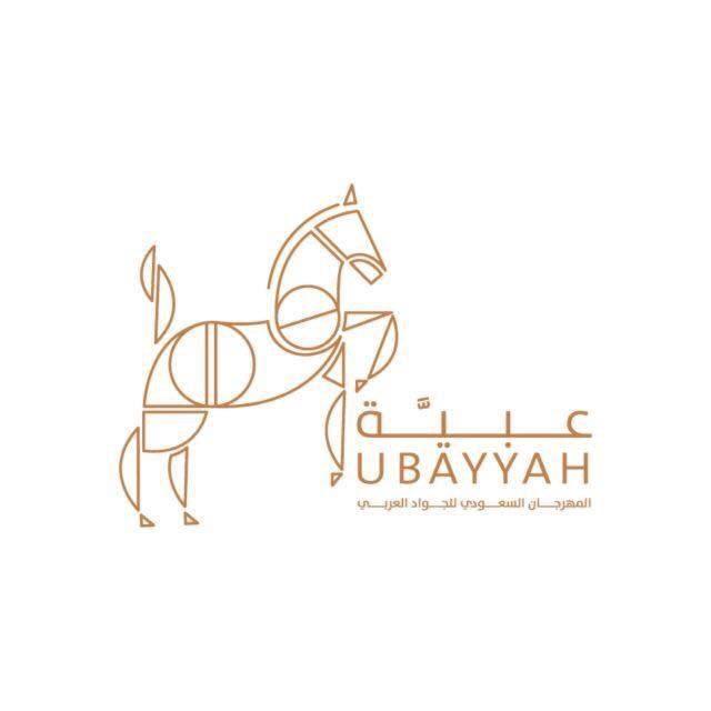 الأمير سلمان بن فيصل: (عبيَّة) مهرجان سعودي للجواد العربي يجمع الثقافة والتاريخ والترفيه