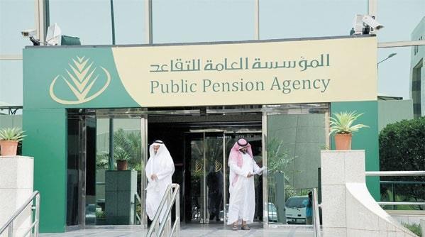 المؤسسة العامة للتقاعد تقدم مختلف الخدمات لعملائها