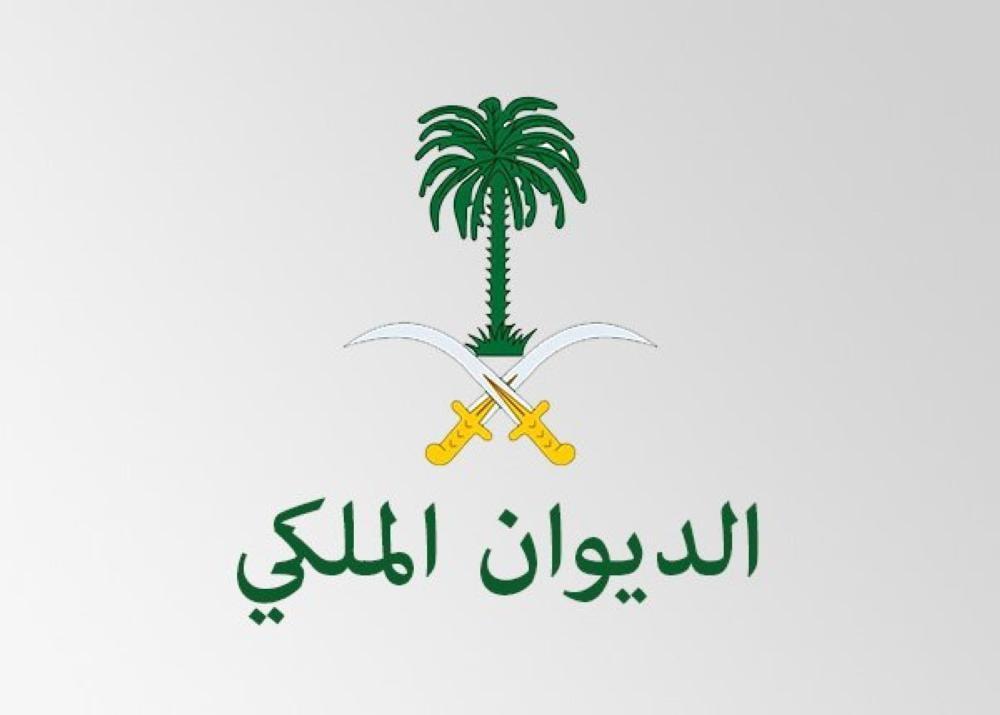 الديوان الملكي : وفاة والدة الأميرة عالية بنت سعود بن عبدالعزيز آل سعود