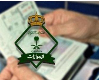 """""""الجوازات"""" تكشف عن إصدار 3 أنواع من تأشيرات الخروج والعودة إلكترونيا.. وتوضح المدة والتكلفة!"""