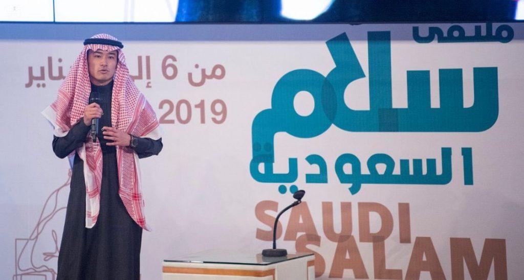 """""""ملتقى سلام السعودية """" يختتم فعالياته بحوار ثقافي يعزز التقارب بين الشعوب"""