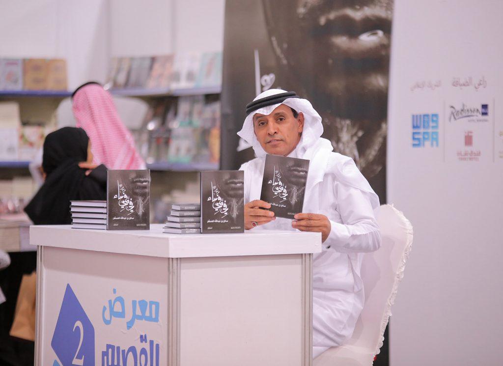 """كتاب """" في فمي ماء """" يعتلي منصة التوقيع في معرض القصيم للكتاب"""