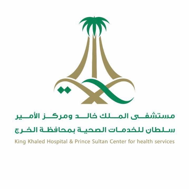 مستشفى الملك خالد بمحافظة الخرج يوضح حقيقة الاعتداء على مريض