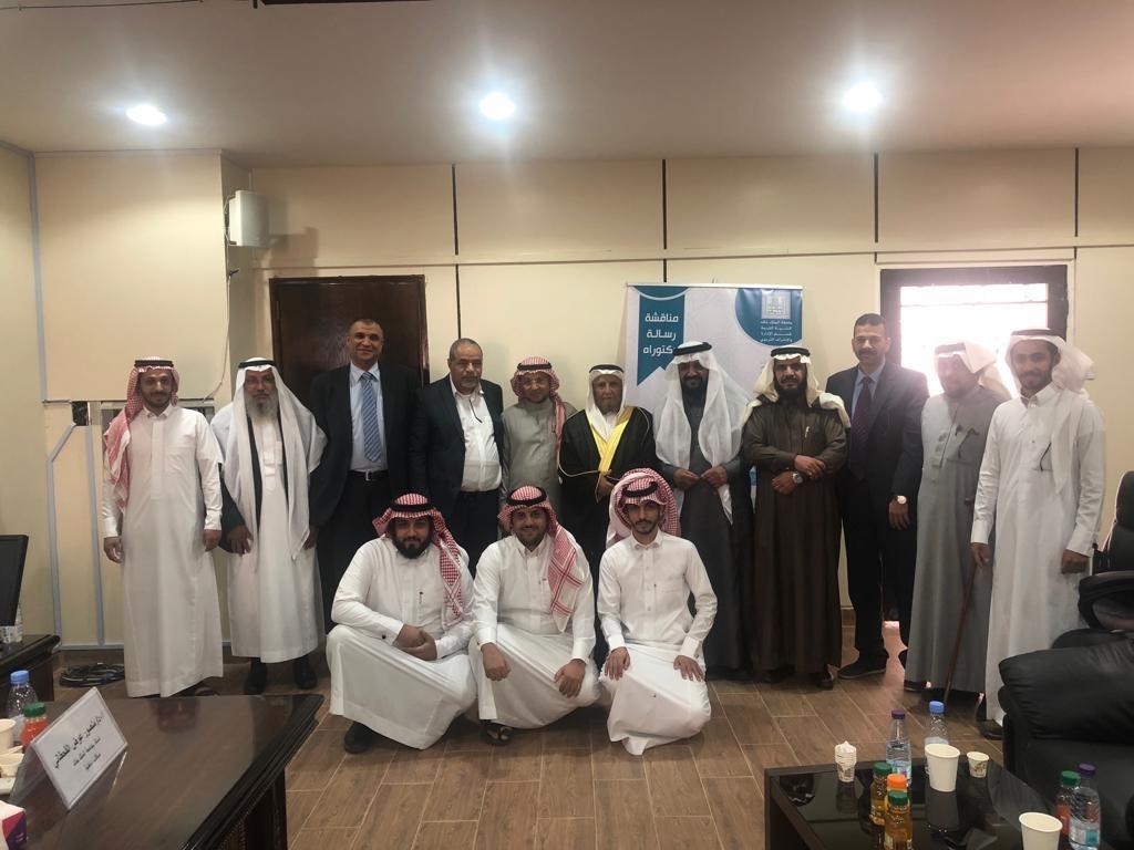 شريفه أبوعابد تحصل على درجة الدكتوراه في الفلسفة من جامعة الملك خالد