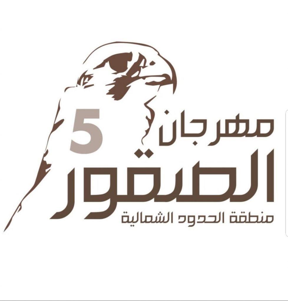بدء التسجيل في مسابقات مهرجان الصقور الخامس في طريف