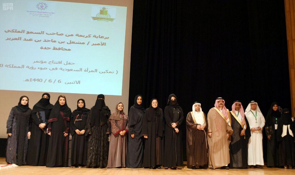 """الأمير مشعل بن ماجد يفتتح أعمال مؤتمر """" تمكين المرأة السعودية في ضوء رؤية المملكة 2030 """""""