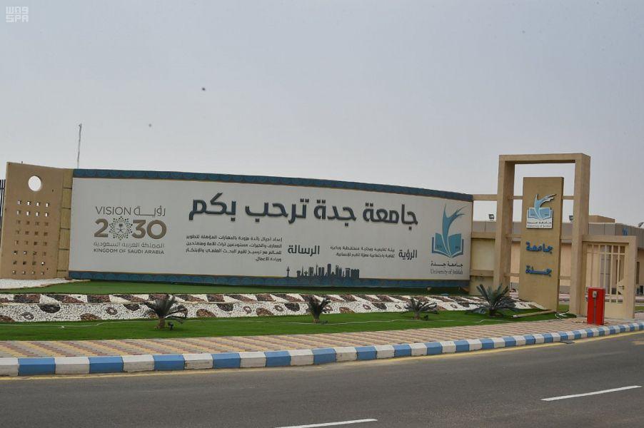جامعة جدة تدشن كلية للاتصال والاعلام وتختار العليان عميداً لها