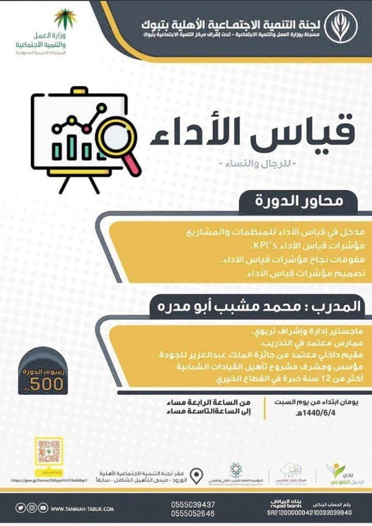 لجنة التنمية الاجتماعية بتبوك تنظم دورة عن قياس الأداء