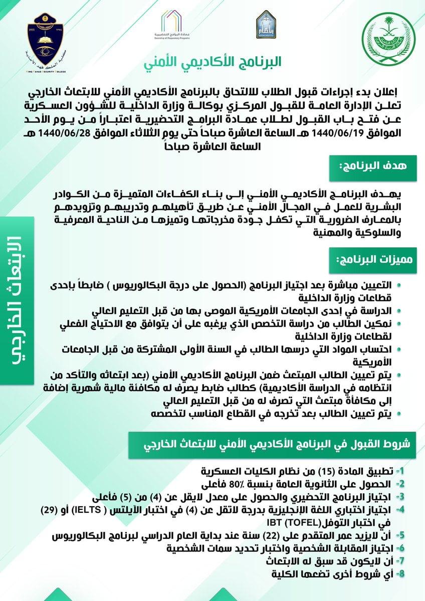 الداخلية تعلن فتح باب القبول لبرنامج الابتعاث الأمني الداخلي والخارجي صحيفة المناطق السعوديةصحيفة المناطق السعودية