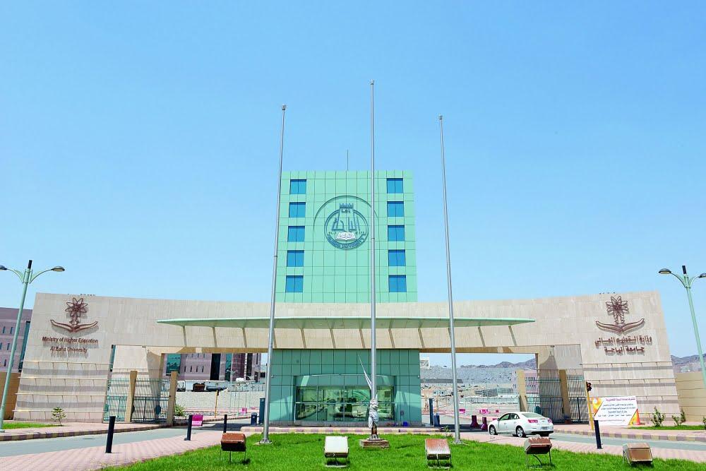 جامعة الباحة تعلن عن توفر وظائف شاغرة