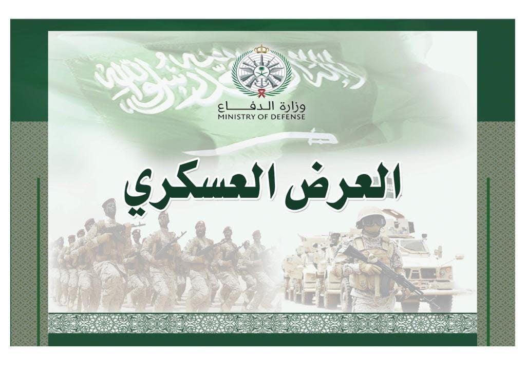 قيادة المنطقة الشمالية الغربية تنظم المعرض المتنقل الثالث لوزارة الدفاع بتبوك غداً