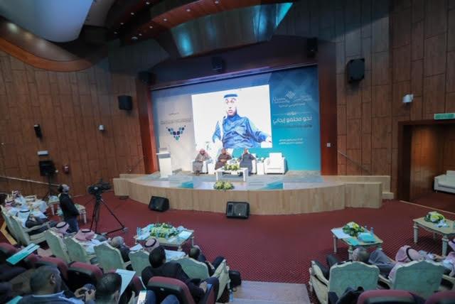 """10 توصيات تصدر عن مؤتمر """"نحو مجتمع إيجابي.. وفق رؤية المملكة 2030"""" بجامعة القصيم"""