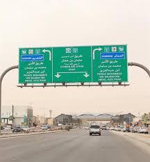 شاهد.. خارطة إنشاء رئة الرياض الرياضية على امتداد طريق الأمير محمد بن سلمان