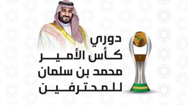دوري الأمير محمد بن سلمان للمحترفين: الشباب يواجه التعاون في الجولة 24