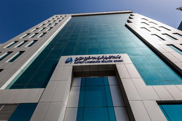 هيئة تنظيم الكهرباء تعلن عن وظائف إدارية وتقنية وهندسية
