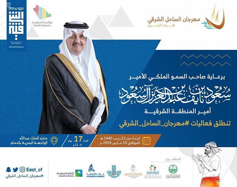 أمير المنطقة الشرقية يرعى مهرجان الساحل الشرقي السابع غداً