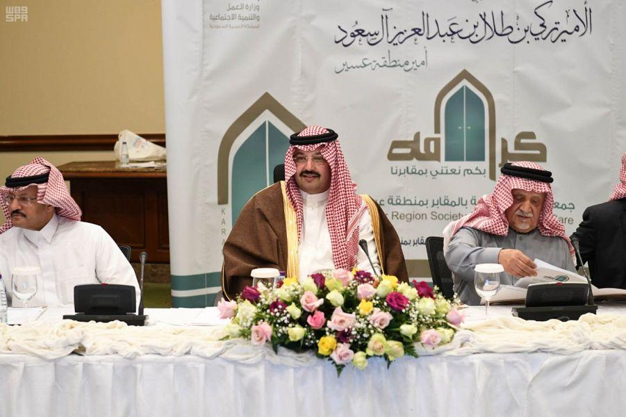"""الأمير تركي بن طلال يرعى اجتماع الجمعية العمومية لجمعية """"كرامة"""" بعسير"""
