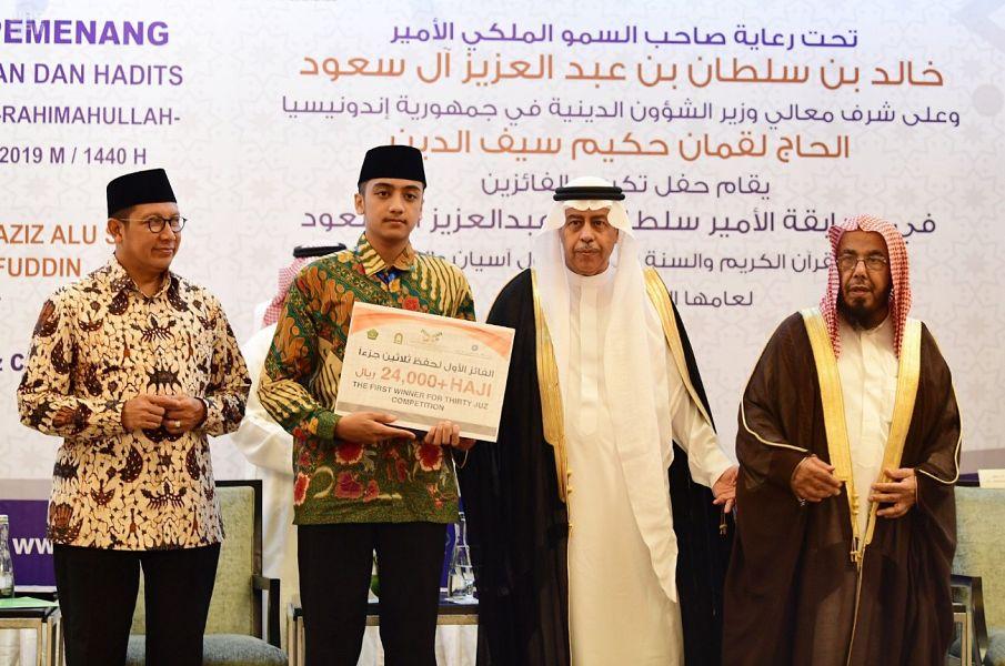 تكريم الفائزين في مسابقة الأمير سلطان بن عبدالعزيز السنوية لحفظ القرآن الكريم والسنة النبوية