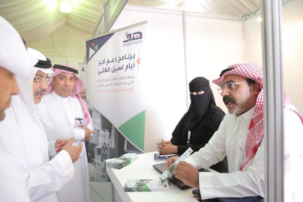 هدف يطلع زوار فعاليات اليوم العالمي للكلى على برنامج دعم أجر أيام غسيل الكلى للعاملين السعوديين في القطاع الخاص