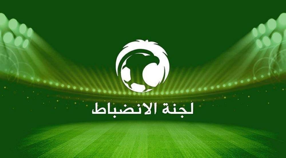 لجنة الانضباط والأخلاق في الاتحاد السعودي لكرة القدم تصدر 3 قرارات