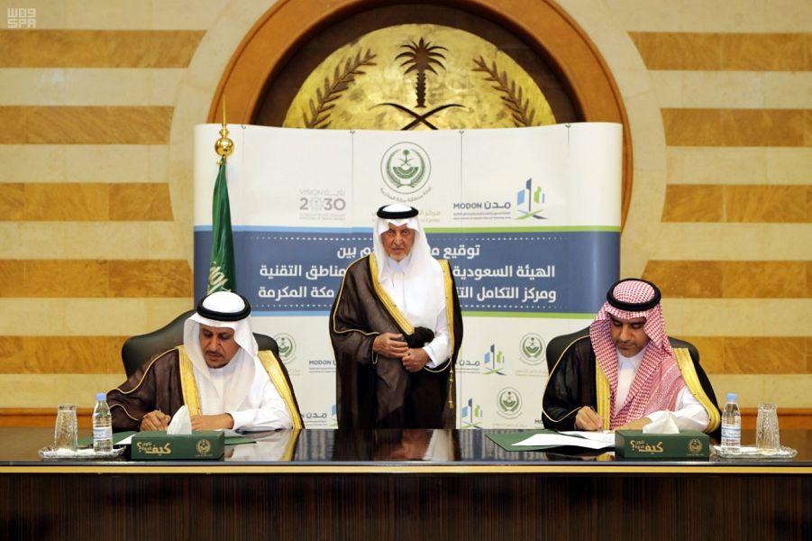 """أمير مكة المكرمة يشهد توقيع مذكرة تعاون بين مركز التكامل التنموي بالإمارة و """"مدن"""""""