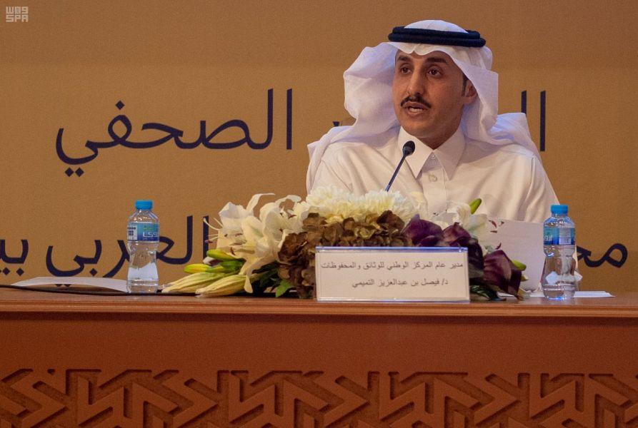 """مؤتمر """"الأرشيفات العربية"""" تستضيفه الرياض.. الأحد المقبل"""