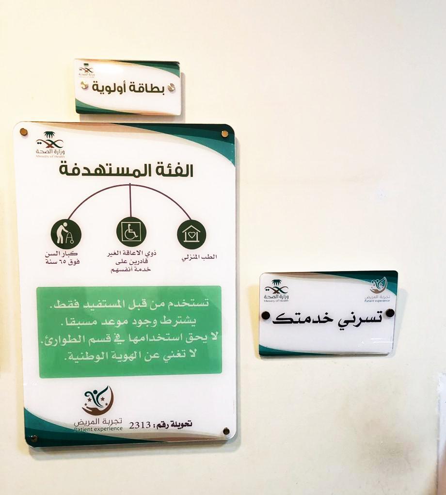 644 مريضا يستفيدون من بطاقة أولوية بصحة القصيم صحيفة المناطق السعوديةصحيفة المناطق السعودية